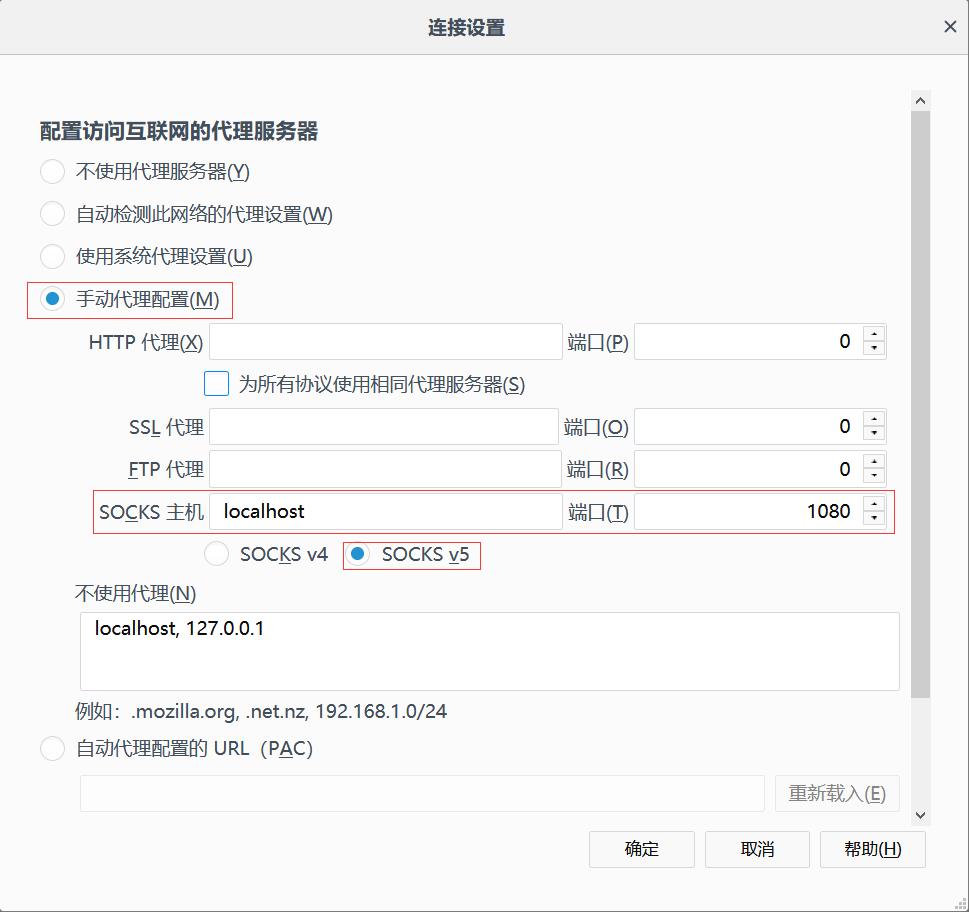 浏览器设置SOCK代理.png