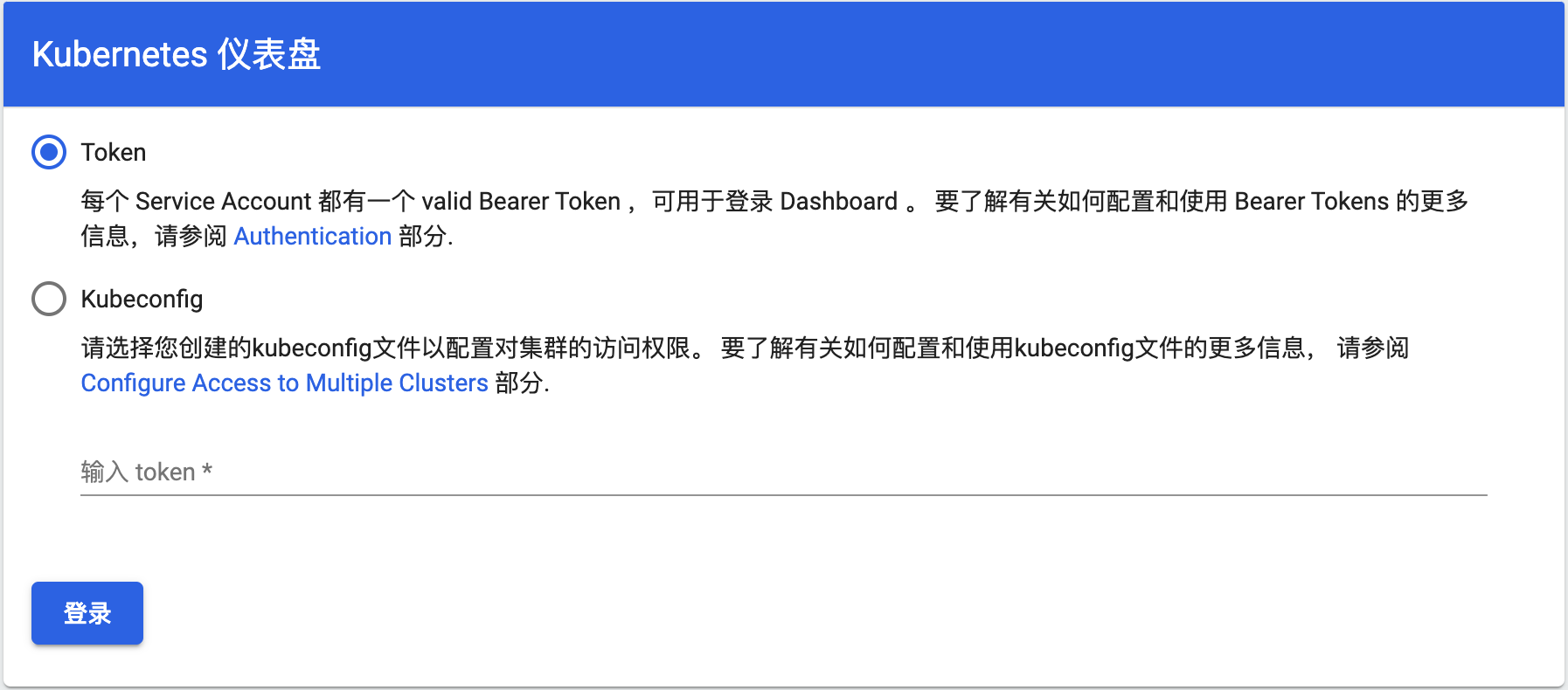 dashboard登录界面.png